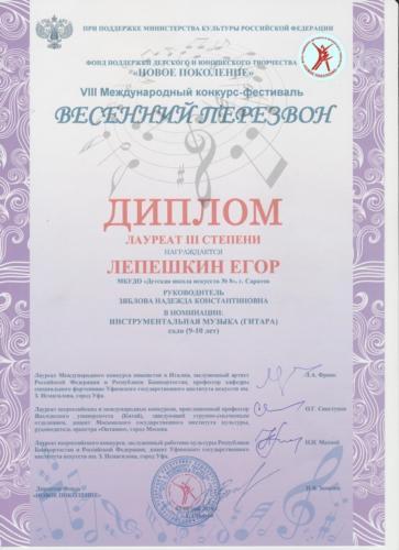 Весенний перезвон лауреат 3 степени 05.05.2018г 001