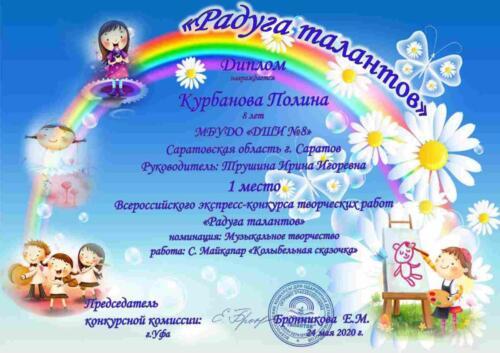 Радуга Курбанова